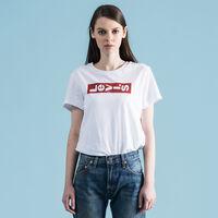 パーフェクトTシャツ LAZY TAB WHITE