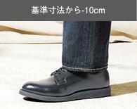 基準寸法から-10cm