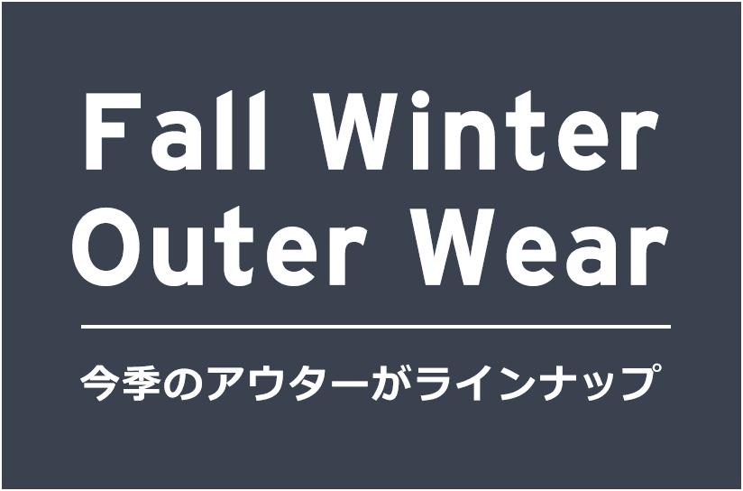 Fall Winter Outer Wear 今季のアウターがラインナップ