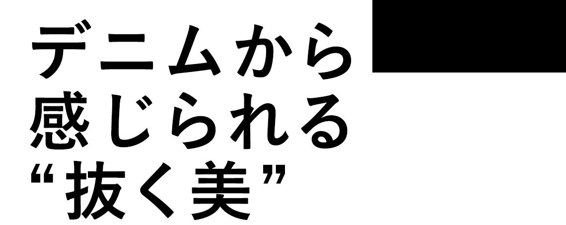 """デニムから感じられる""""抜く美"""""""