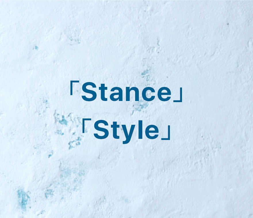 「stance/style」