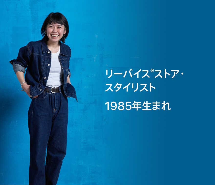リーバイス®︎ストア・スタイリスト 1985年生まれ