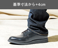 基準寸法から+4cm