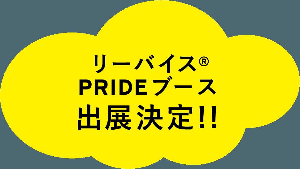 リーバイス<sup>&reg;</sup> PRIDEブース 出展決定!!